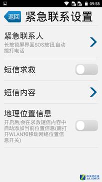 联发科四核双8MP拍照 TCL乐玩手机评测