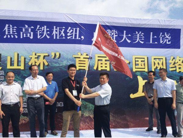 上饶市市委常委、宣传部长朱民安向采访团授旗