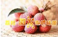 百花釀荔枝