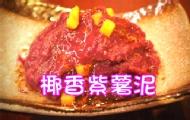 椰香紫薯泥
