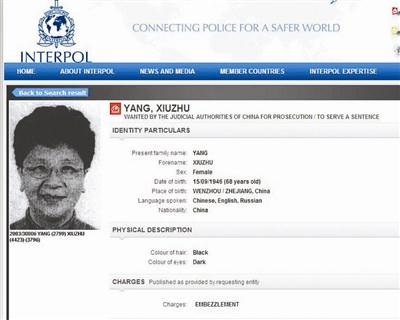 国际刑警局通缉令上的杨秀珠资料