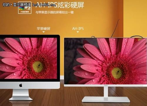 AH-IPS炫彩硬屏,顶级的色彩显示效果