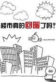 漫话财经 第22期:楼市真的回暖了吗?