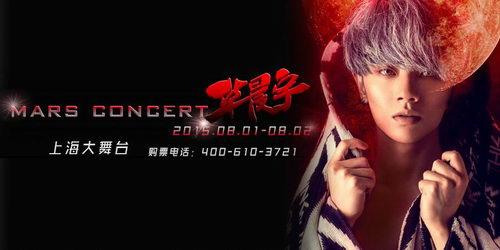 2015华晨宇上海演唱会海报曝光 8.1燃烧魔都