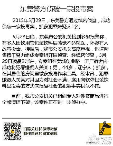 广东省东莞市公安局微博截图