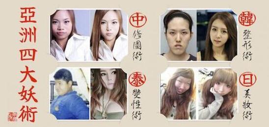 亚洲四大妖术图惹起网友评论。(图/翻摄自推特@zhoulaiyou)