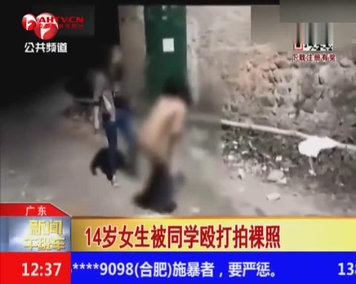 真人裸体下体_岁月如歌  【14岁女生被同学扒光殴打踹下体拍裸体照】 (分享自 @ qq