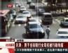 [汽车安全]闯红灯男子 当街殴打一女司机