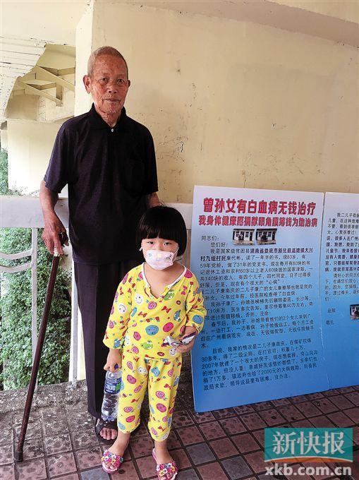 小琴和她的曾祖父。