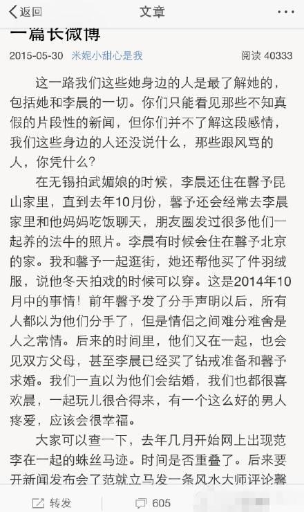 张馨予密友发微博替其鸣不服