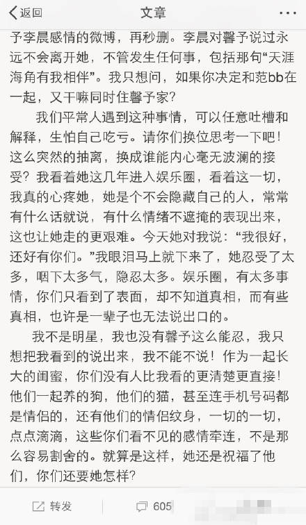 张馨予密友微博截图