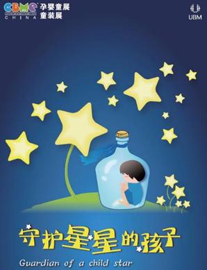 """中国 孕婴童/CBME中国""""守护星星的孩子""""慈善活动"""