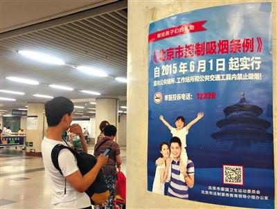 北京西站南广场地下出站大厅,随处可见控烟海报。新京报记者 邓琦 摄