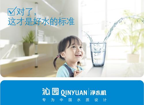 """激烈的市场竞争促使各大企业加大产品研发和技术创新力度,其中,在国内净水行业极具影响力的沁园,不仅在继续投入巨资进行科技创新,更在年初提出""""专为中国水质设计""""概念,根据不同地域不同水质为消费者提供最合适的净水产品,彻底颠覆了消费者对传统净水机的认知<b"""