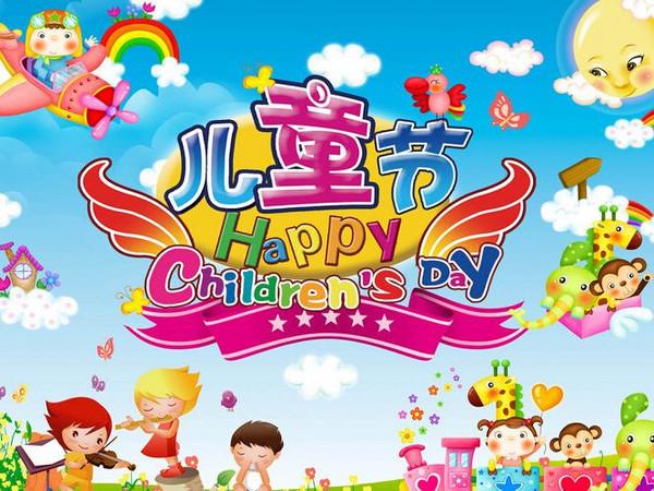 六一儿童节英语词汇及祝福语