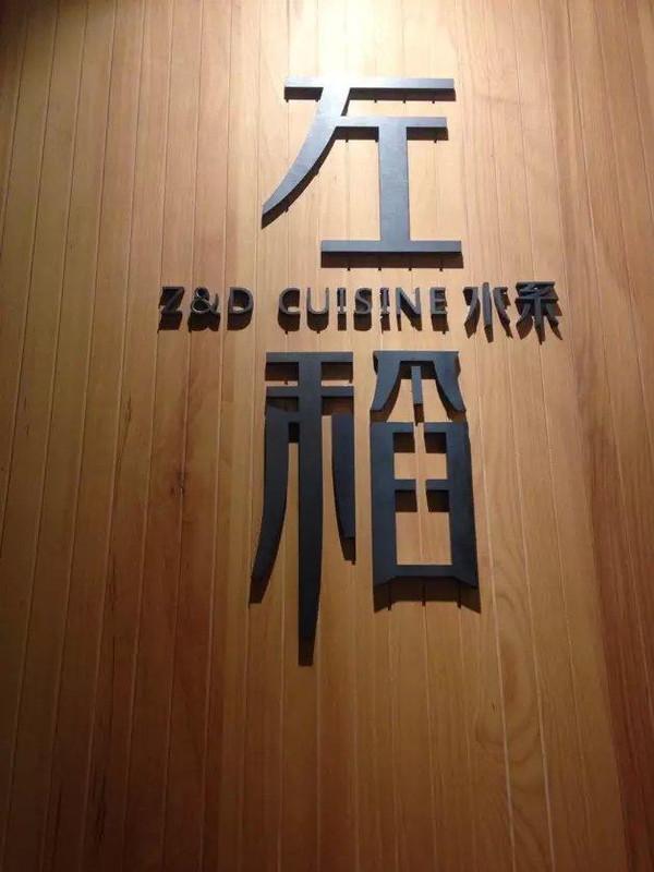 我为卿狂系列:中国料理之一:左稻态度