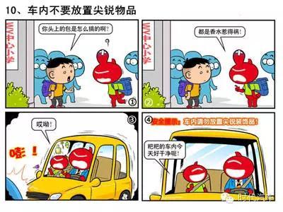 漫画版儿童乘车安全10大注意事项图片