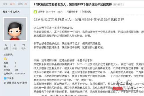 小湘在论坛公布的帖文