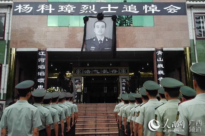 6月2日上午,在救活营救中救人献身的杨科璋义士悼念会在玉林市殡仪馆举办。