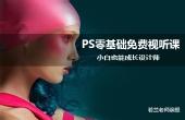 PS平面设计PS案例教程