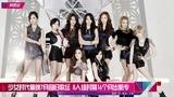 少女时代最晚7月回归歌坛 8人组时隔16个月出新专