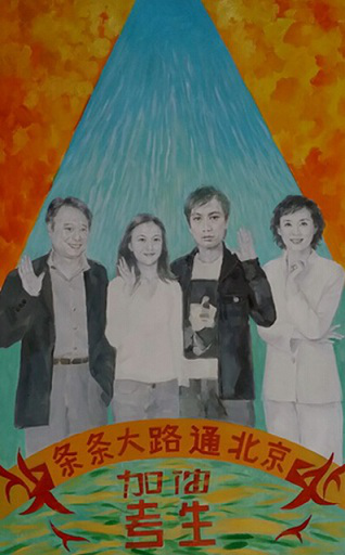 李安、汤唯、张一一、李修平入选高考主题油画《落榜生》