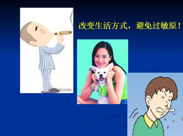 哮喘患者的衣食住行