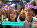 《搜狐视频综艺饭片花》第二十一期 奔跑吧兄弟成婚介所 三对CP花式秀恩爱