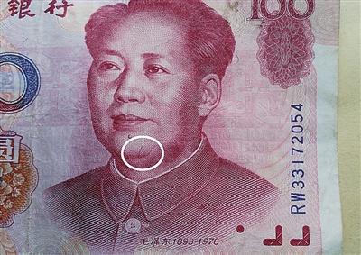 36岁的巴南区住民郑老师三年前领薪水时,获得一张百元大钞的错币,克日他把这张错币的相片发到了网上,竟引来各路买家和拍卖行与他联络,给出的评价在百万元摆布。