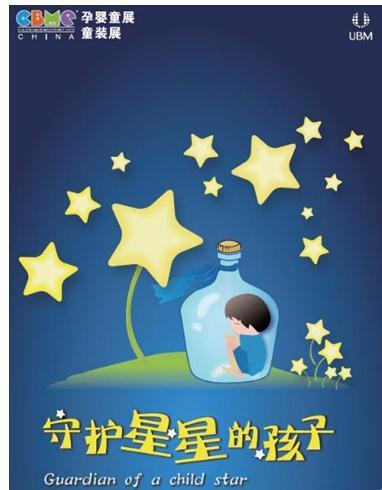"""中国 组图/CBME中国""""守护星星的孩子""""慈善活动"""