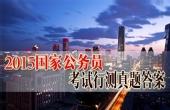 2015北京公务员考试
