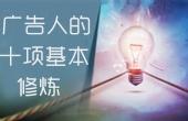 杜华峰广告人的十项基本修炼