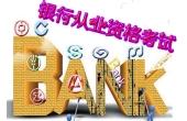 银行从业资格