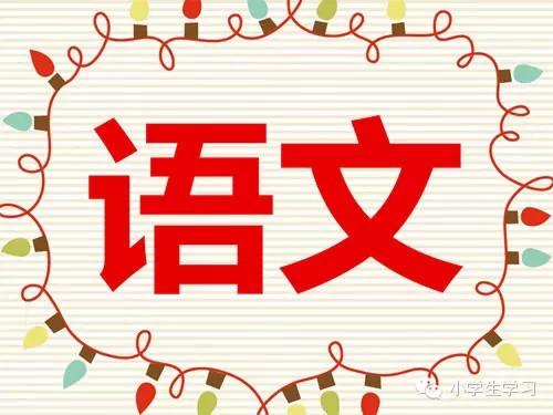 【语文】小学毕业语文模拟试卷(含答案)