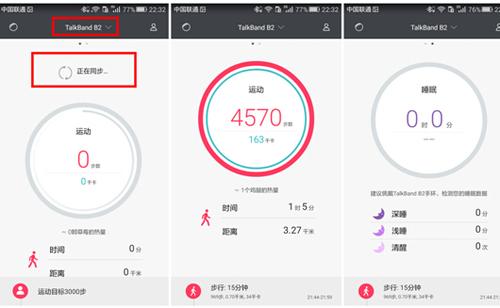 进入主界面后,客户端会自动对手环设备进行数据同步,同步完成后就可以浏览自己的运动数据,向右滑动还可以看到自己的睡眠数据等信息。