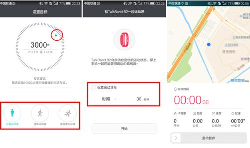 除了可以设置好每天的运动步数目标值外,借助运动轨迹来在地图上走出一个新花样后,也可以分享到微信朋友圈。