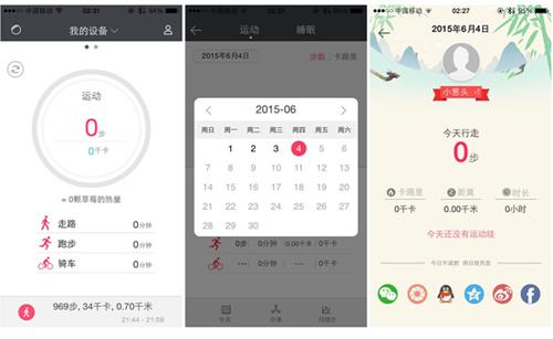 主界面中,iOS版同样拥有时间轴,与安卓版不同的是在详细数据中切换日期的方式,另外运动成绩可分享到的社交圈数量也多了一些。