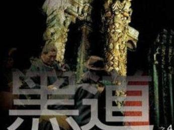 中国黑道老大排行榜2015_中国十大顶级黑社会帮派排行榜-搜狐