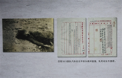 日军罪行实证,其1813部队汽车在北平街头横冲直撞,轧死幼女牛惠君。
