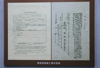 潘家峪惨案调查报告,日军两年时间围攻潘家峪130多次,杀害村民1174人。