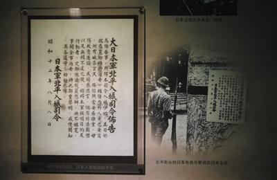 """日军进入北平张贴的《敬告市民书》,宣称""""善待市民"""",实际却进行奴役。"""
