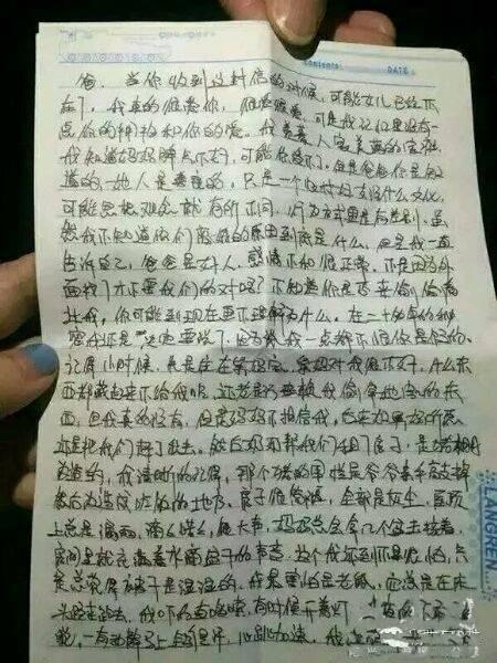 女孩手写的遗书