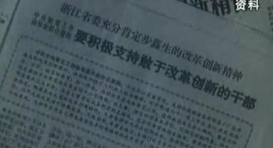 《人民日报》头版对步鑫生的报道