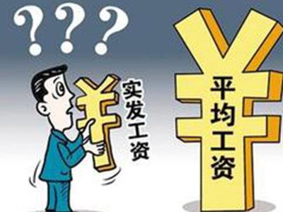 北京平均工资77560元 全国平均工资4.99万