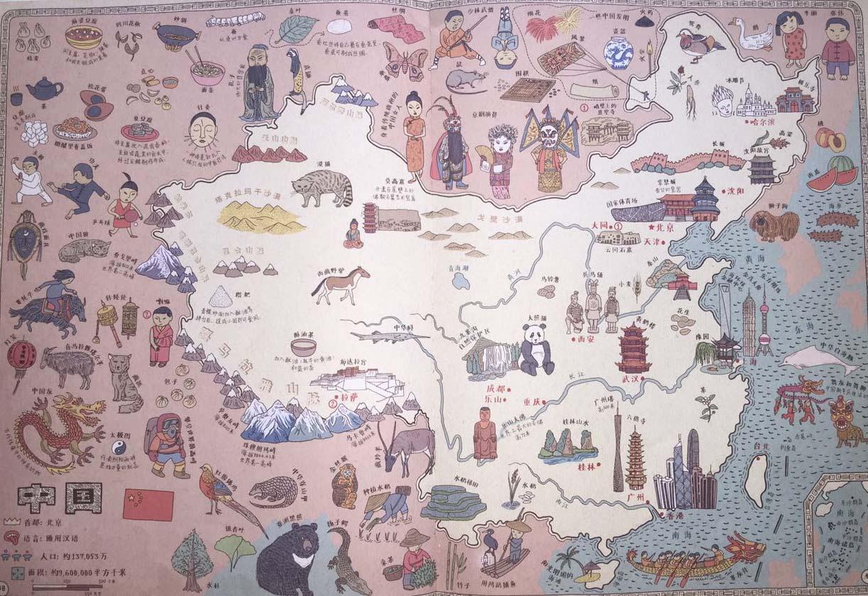 绘本《地图》内页上的中国地图(点击可放大观看)图片
