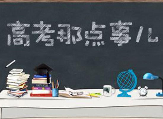 2015年江西高考志愿填报具体时间