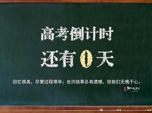高考倒计时:0-搜狐