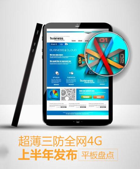 超薄三防全网4G 上半年发布的平板盘点