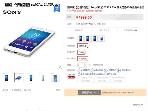 自称黑科技 索尼Z3+国行售价公布