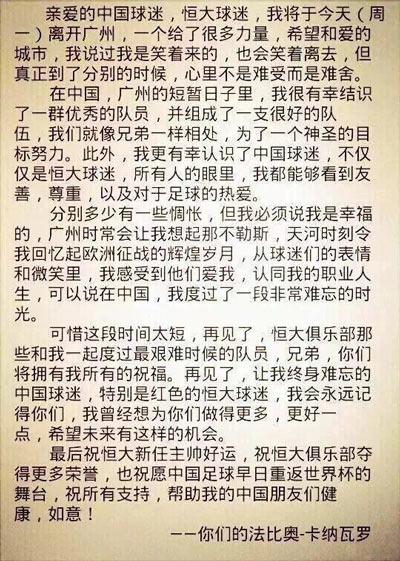 卡纳瓦罗告别全文:   亲爱的中国球迷,恒大球迷,我将于今天(周一)离开